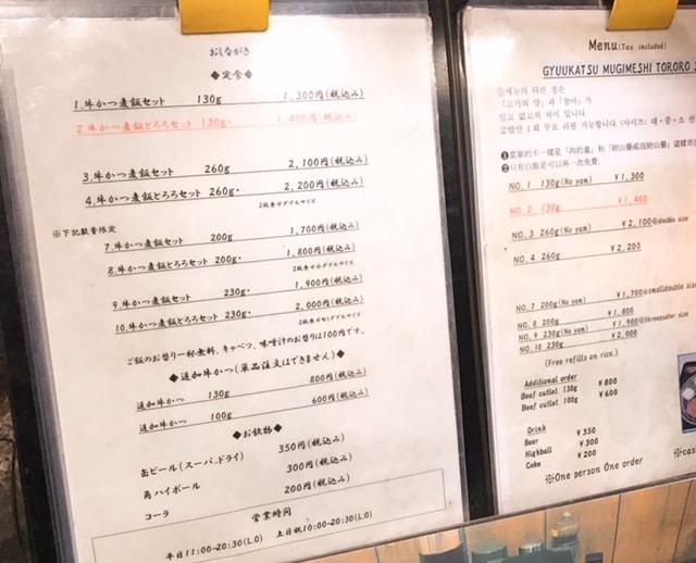 牛かつ壱弐参メニュー