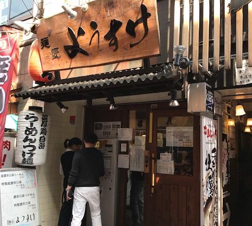 ようすけつけ麺in中野