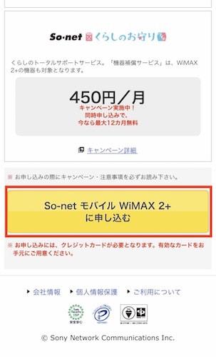 ソネットワイマックス申し込み画面2