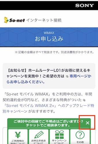 ソネットワイマックス申し込み画面3