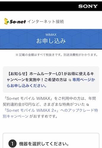 ソネットワイマックス申し込み画面4