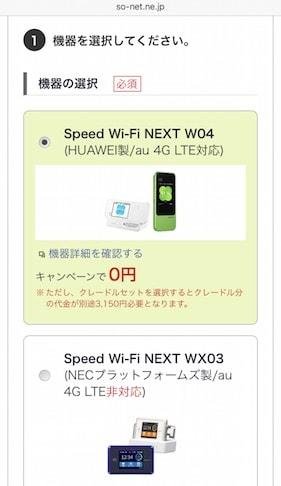 ソネットワイマックス申し込み画面5