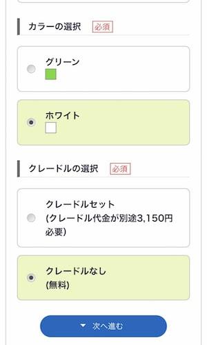 ソネットワイマックス申し込み画面6