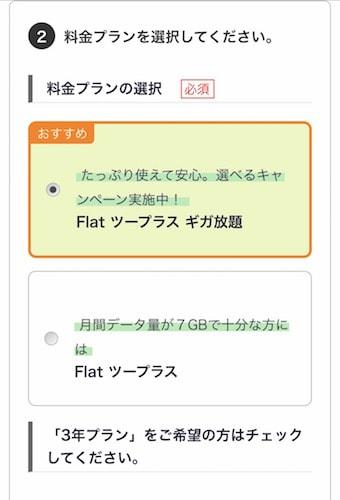 ソネットワイマックス申し込み画面7