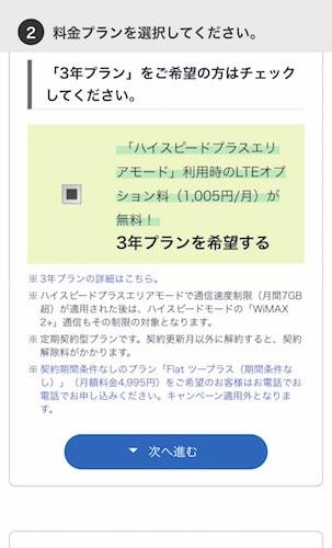 ソネットワイマックス申し込み画面8
