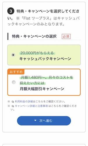 ソネットワイマックス申し込み画面9