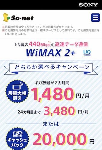 ソネットワイマックス申し込み画面1