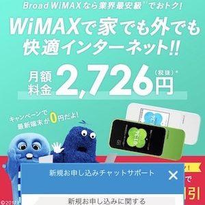【最新】ブロードWiMAX申し込み手順を徹底解説【契約】