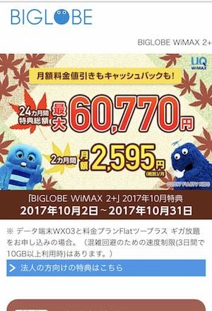 BIGLOBE WiMAXのネット申し込み・契約手順2