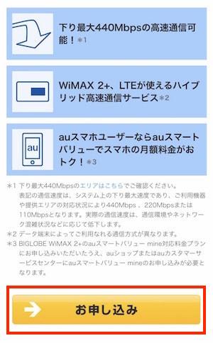BIGLOBE WiMAXのネット申し込み・契約手順3