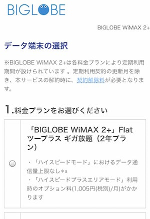 BIGLOBE WiMAXのネット申し込み・契約手順4