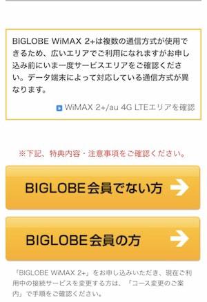 BIGLOBE WiMAXのネット申し込み・契約手順8