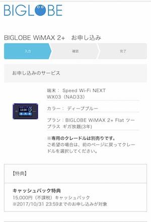 BIGLOBE WiMAXのネット申し込み・契約手順11