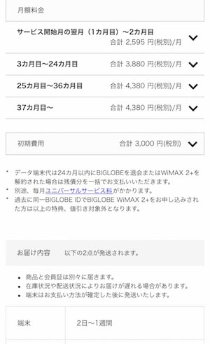 BIGLOBE WiMAXのネット申し込み・契約手順12