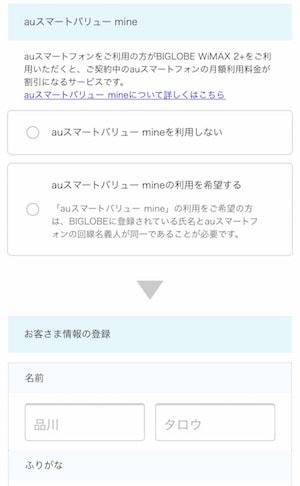 BIGLOBE WiMAXのネット申し込み・契約手順14