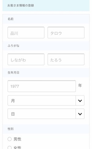 BIGLOBE WiMAXのネット申し込み・契約手順15