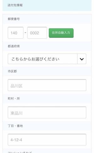 BIGLOBE WiMAXのネット申し込み・契約手順16