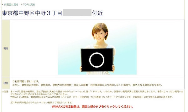 wimaxエリア判定丸