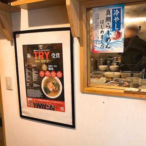 錦糸町麺魚メニュー