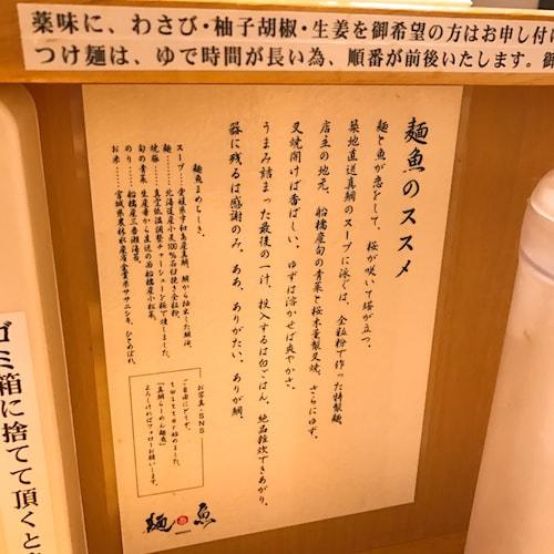 錦糸町麺魚のすすめ