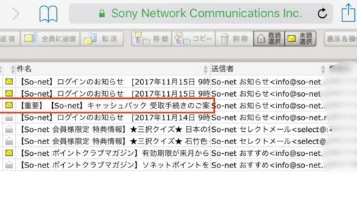 So-netWiMAXからメールが来てキャッシュバックの受け取りをしたので初めから振込手続きまでを説明