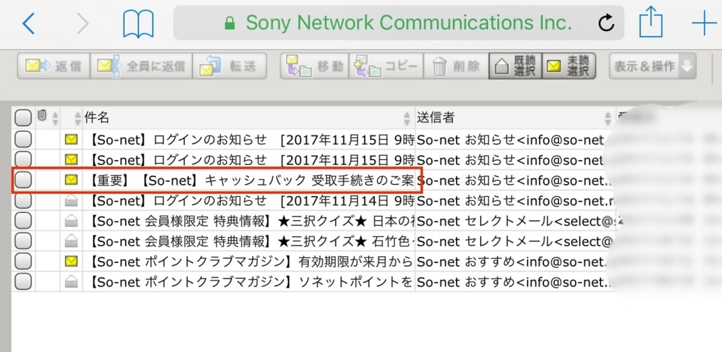So-netWiMAXキャッシュバックメール