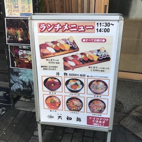 大和鮨(だいわずし) 新橋メニュー