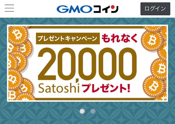 GMOコイン販売所