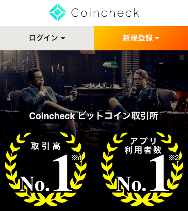 :Coincheck(コインチェック)販売所