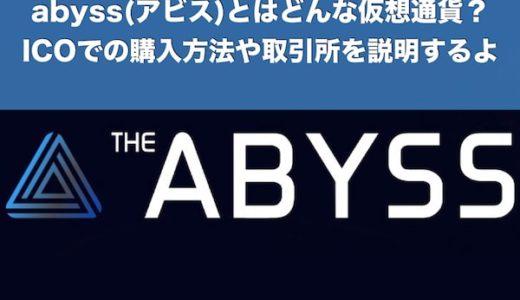 abyss(アビス)とはどんな仮想通貨?ICOでの購入方法や取引所を説明するよ