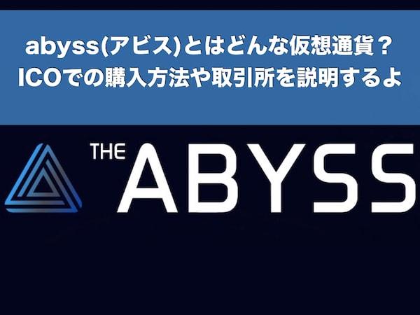 abyss仮想通貨購入